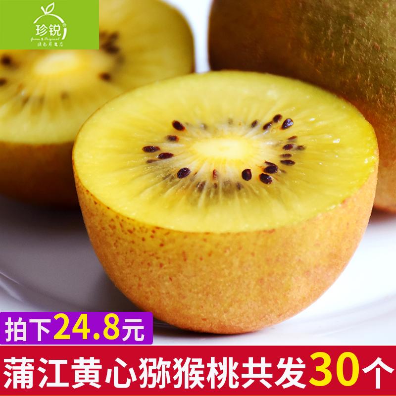 【精选中果】四川黄心猕猴桃5斤装 新鲜水果奇异果猕猴桃新鲜包邮