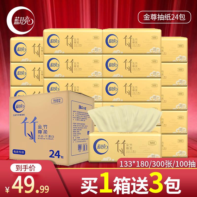 蓝月亮本色抽纸24包竹浆纸巾批发卫生纸家用整箱实惠装纸抽餐巾纸