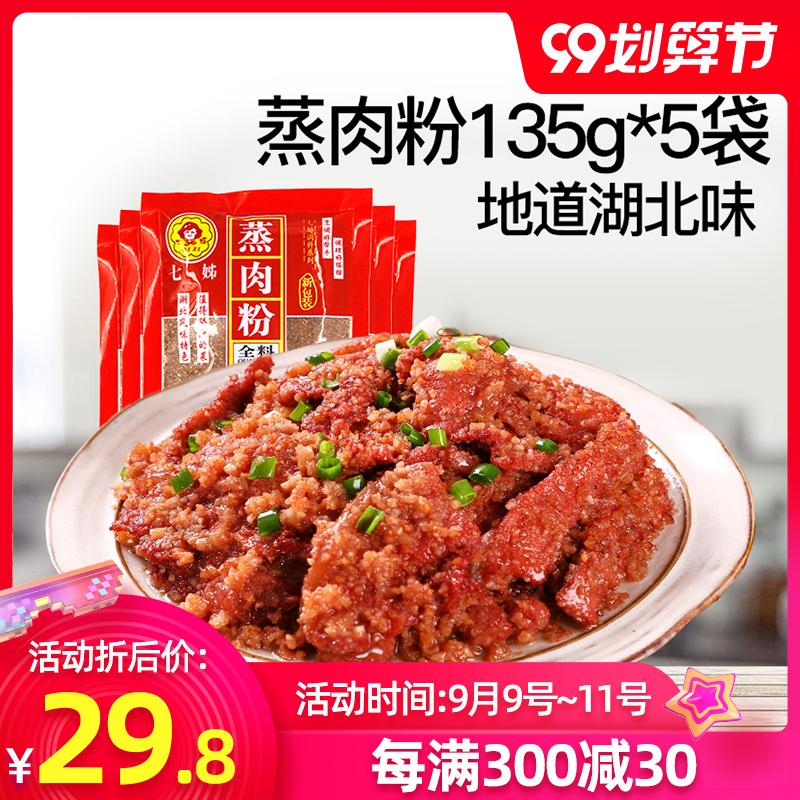 七姊湖北蒸肉粉五香米粉135g*5包蒸排骨调味料