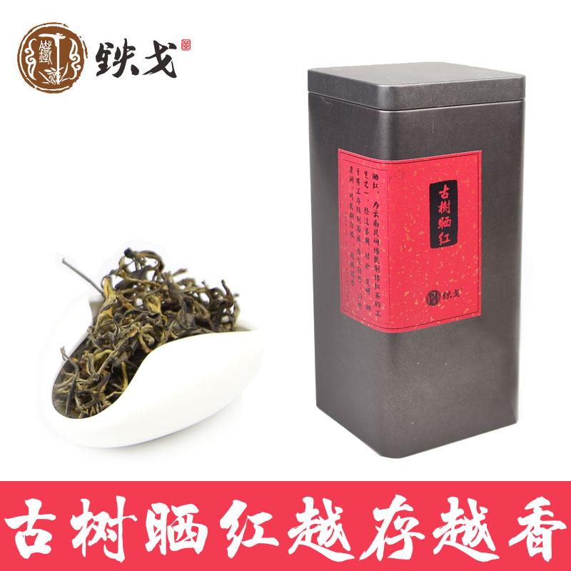 古树红茶晒红云南普洱老树野生特级散装罐装茶叶蜜香高山125g花香
