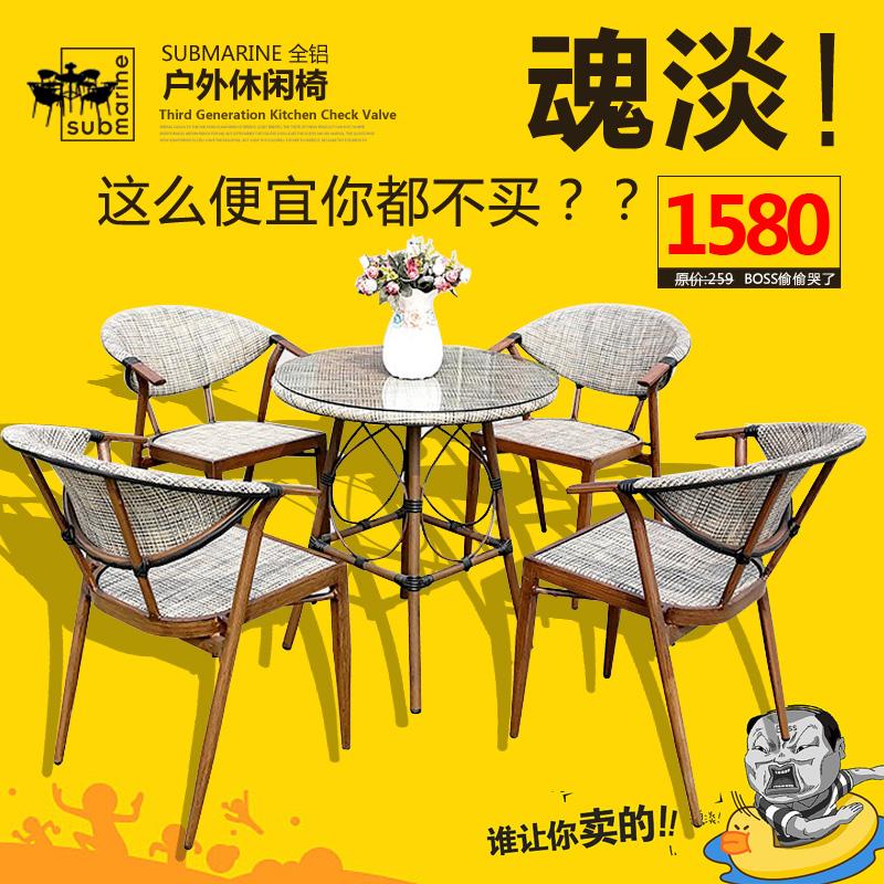 北欧金色星巴克吧台桌椅家用户外休闲带伞院子防水防晒咖啡组合