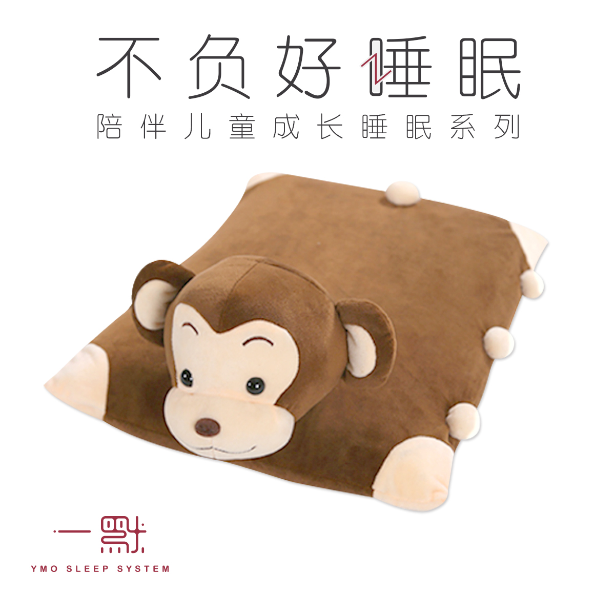 一默成人儿童天然乳胶枕头可爱抱枕限时2件3折