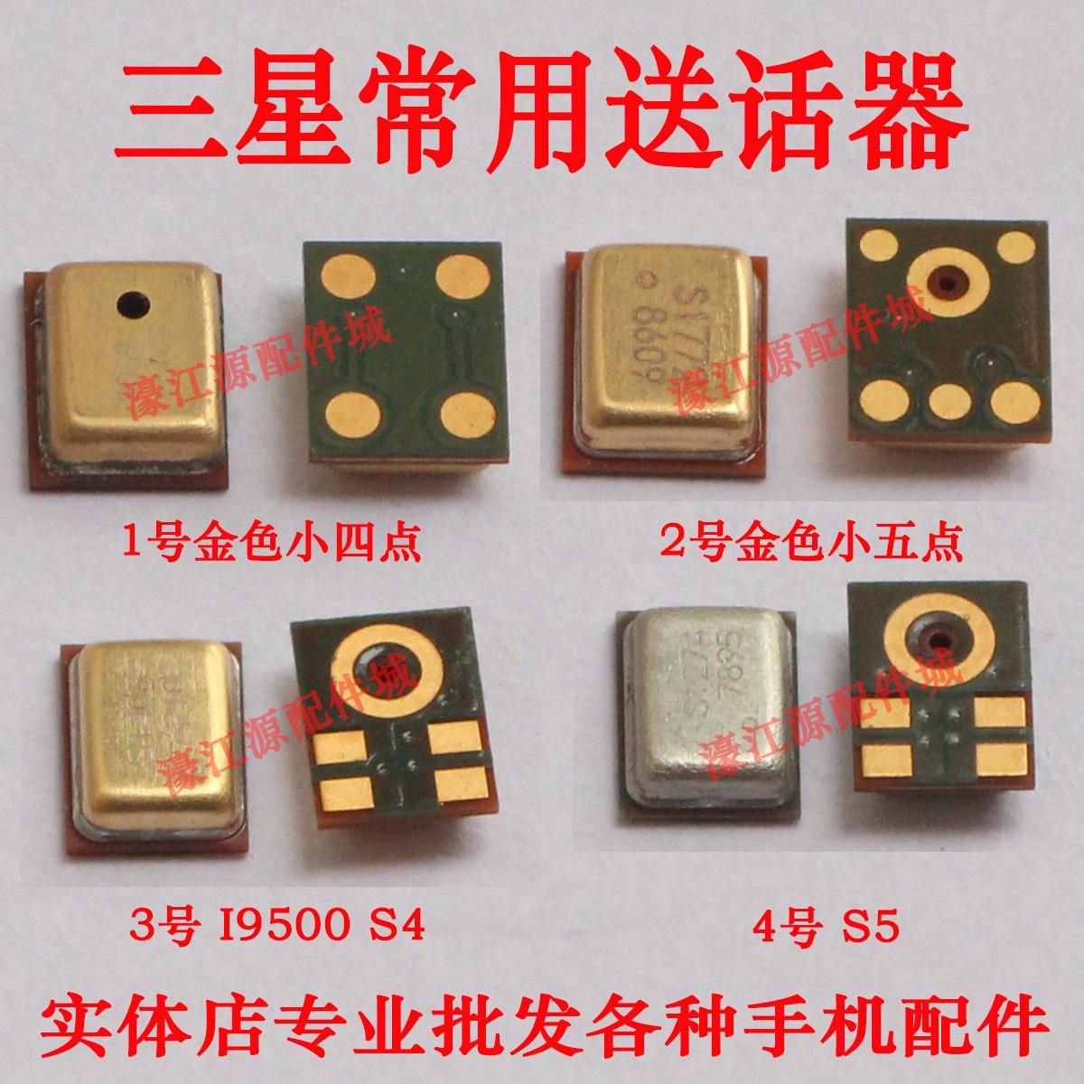 三星I9300 I9500 S3 S4  N7100 I9100 NOTE3 S6 S7 S5送话器I9220