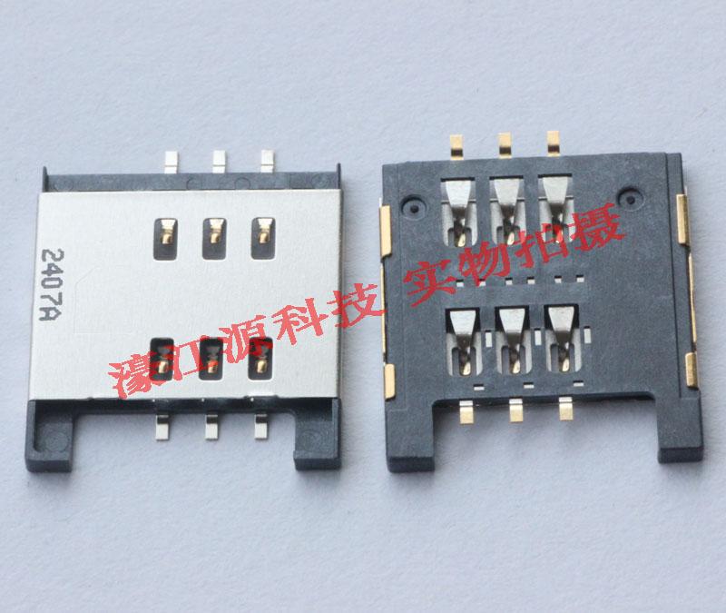 适用于黑莓9800 9810手机卡座摩托罗拉MT810 XT701 XT800 SIM卡槽
