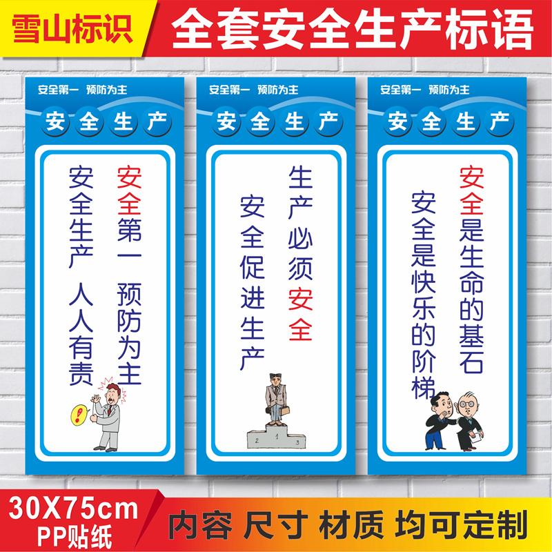 工厂车间标语宣传语区域安全生产管理制度墙贴提示贴分区警告警示标志标识标示牌贴纸pvc定做定制5S 6S 7S 8S