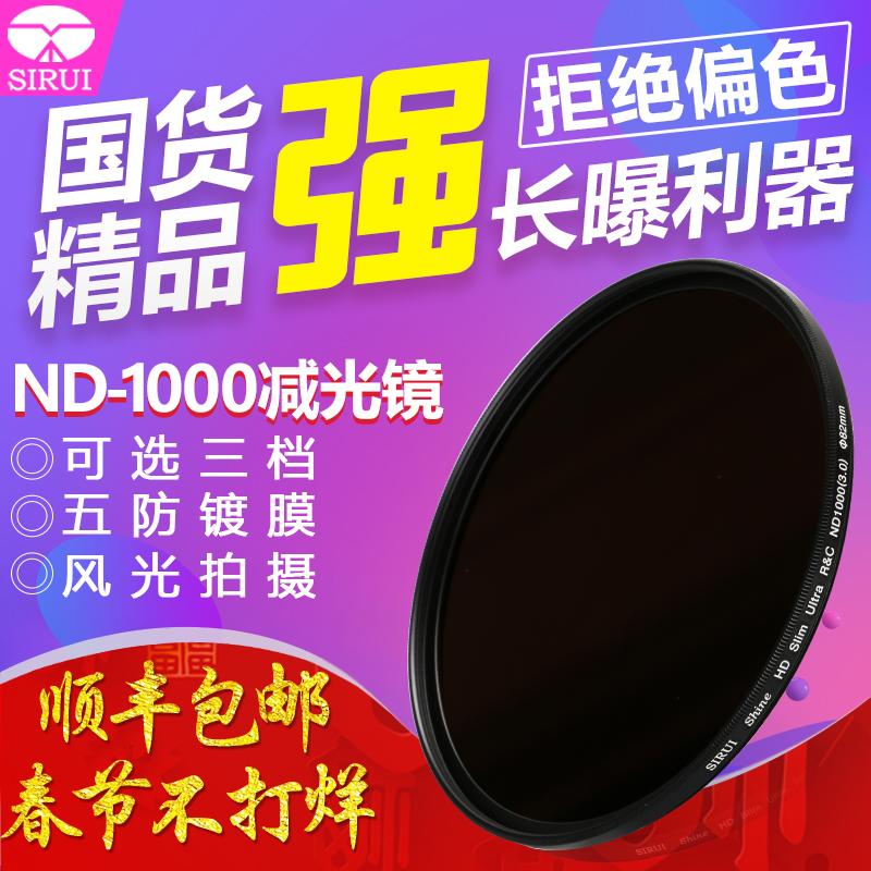思锐ND1000圆形减光镜58 67mm 72 77mm 82mm 中灰密度镜滤镜nd镜