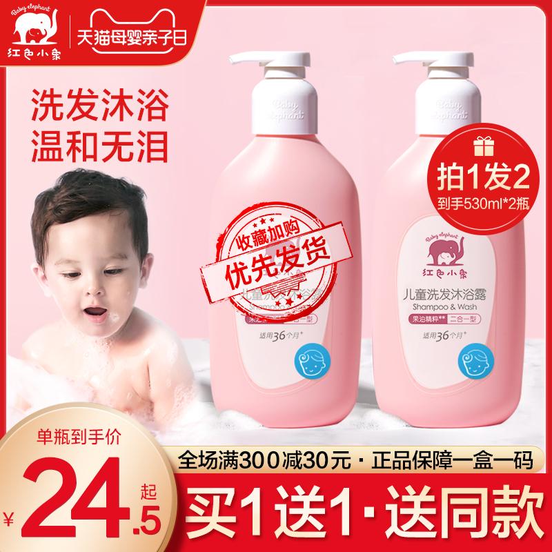 红色小象婴儿童沐浴露二合一洗发水怎么样