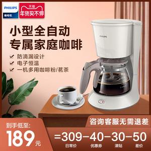 飞利浦hd7431咖啡机美式咖啡壶全自动家用小型迷你泡茶官方旗舰店