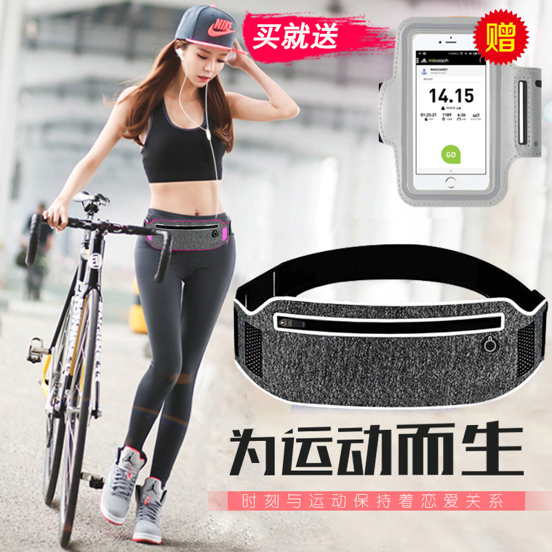 运动多功能户外腰包轻便隐形薄款跑步手机腰包贴身6寸防水男女款
