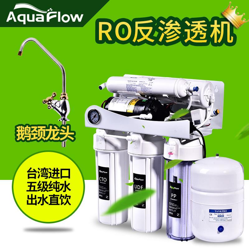 台湾厨房五道75G陶氏RO反渗透膜纯水机 家用直饮净水机器甘甜可口
