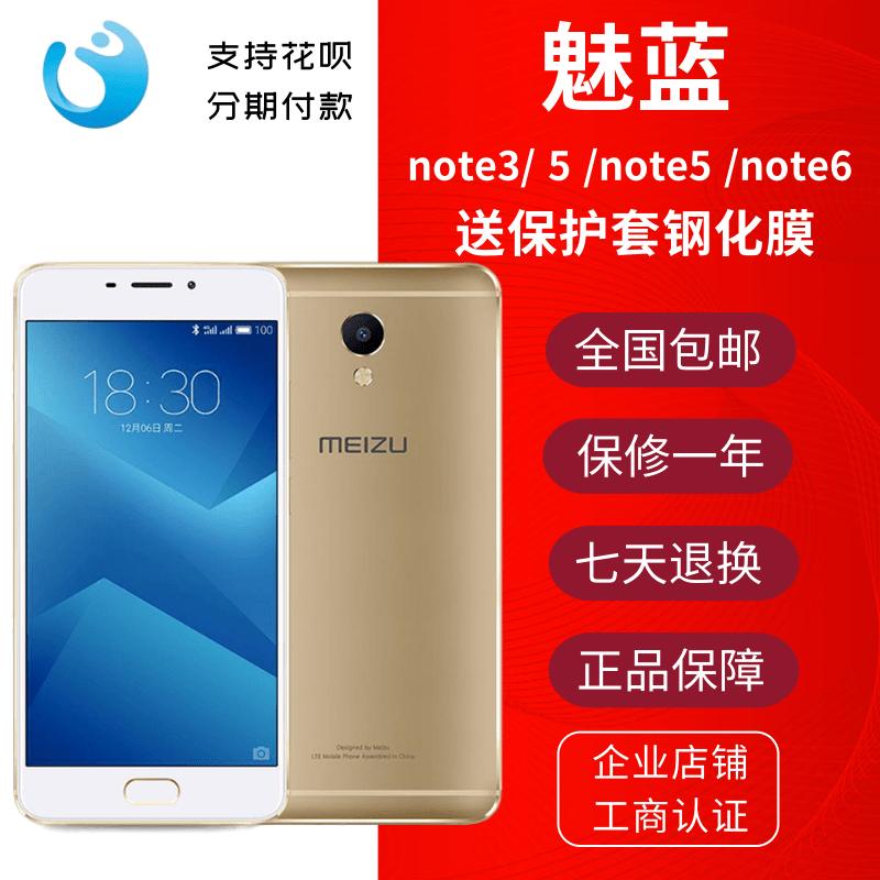 Meizu/魅族 魅蓝 S6Note5全网通4g双卡双待八核备用智能手机note6