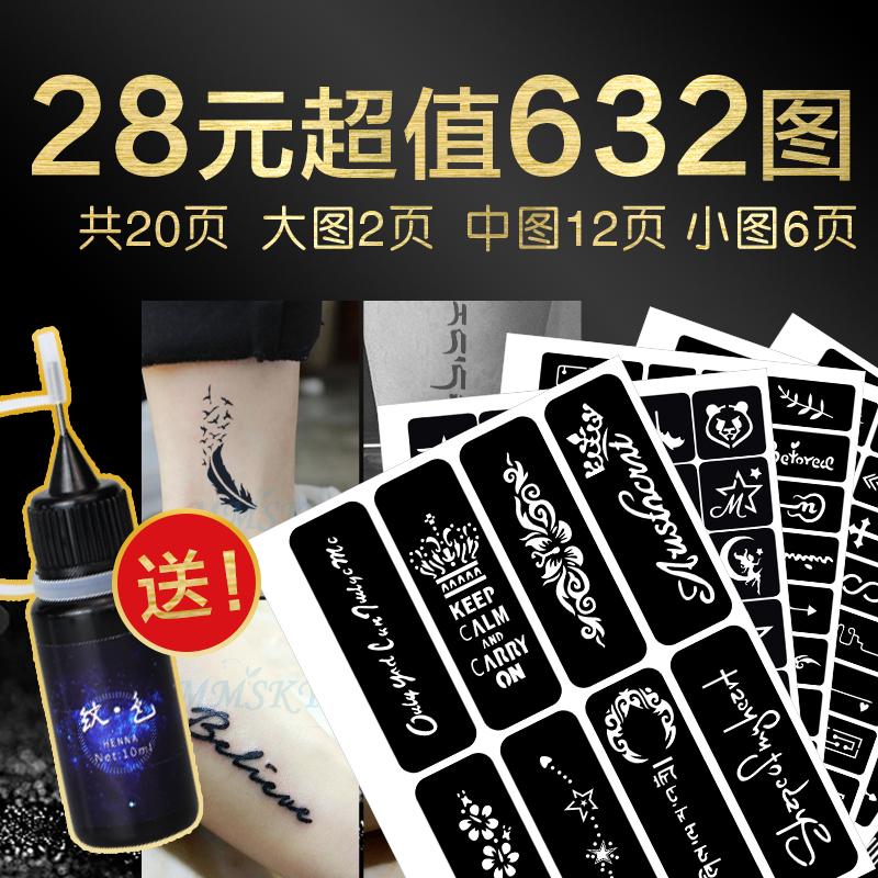 半永久小纹身模板图案套装手指英文赠海娜纹身膏纹绣韩式贴纸图册