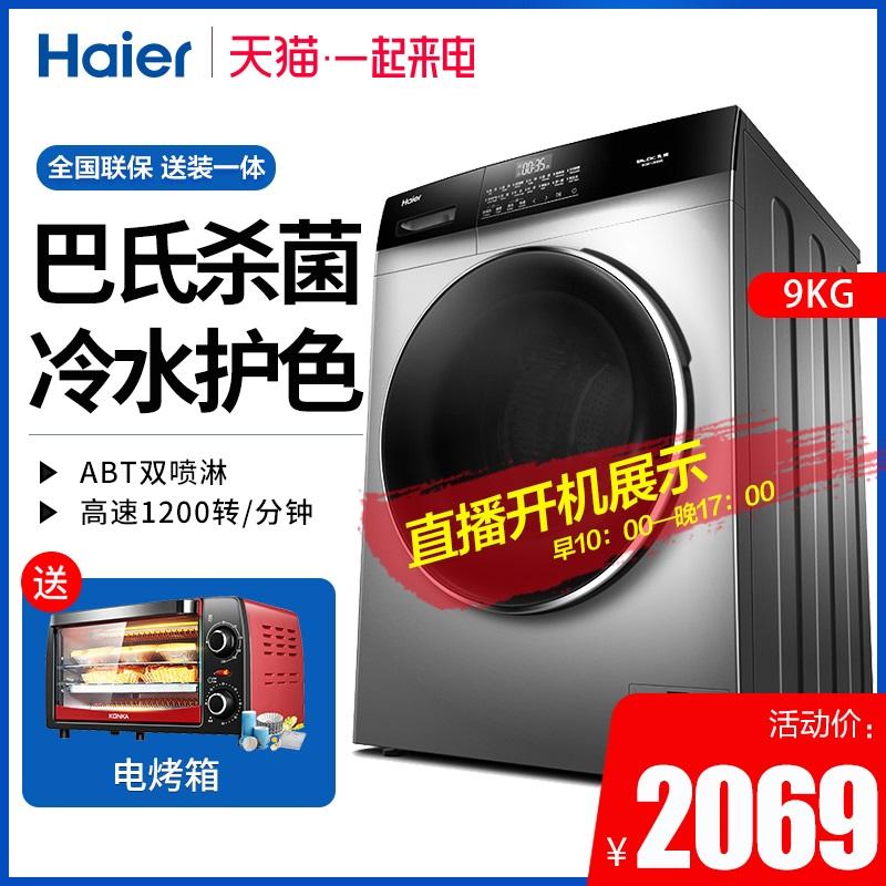 10公斤变频家用大容量9全自动滚筒洗衣机EG9012B509S海尔Haier