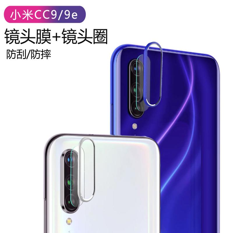 12月01日最新优惠小米cc9手机镜头保护圈cc9e镜头膜