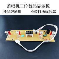 电脑茶吧电源板茶吧机线路板按键板电路板版控制板专用配件机。