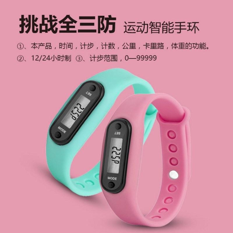 儿童计步器手环迷你学生运动电子计数器老人走路多功能卡路里手表