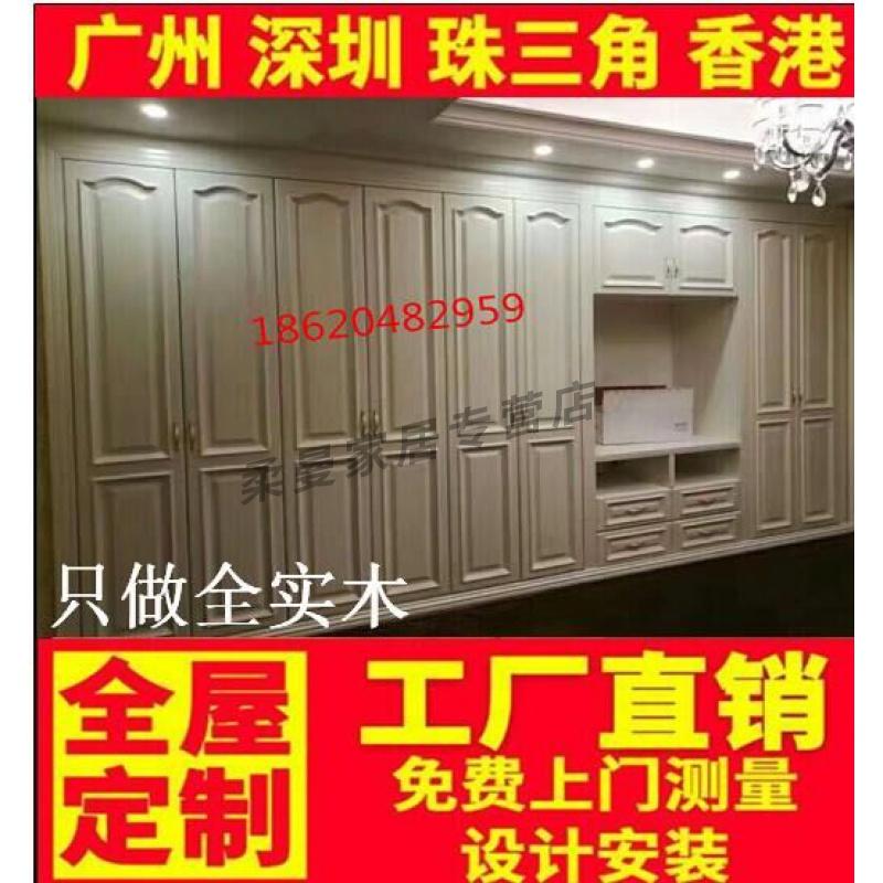 深圳广州定做定制全实木松木家具上海整体衣柜吊柜顶柜壁柜地柜橱