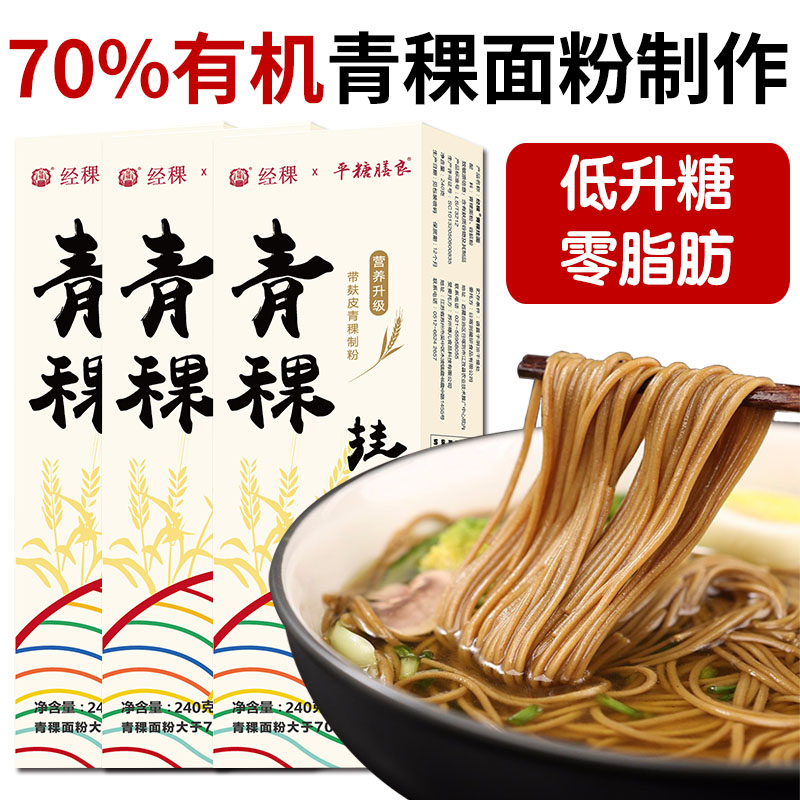Highland barley noodles 240gx8 non buckwheat noodles sugar free low-fat staple food