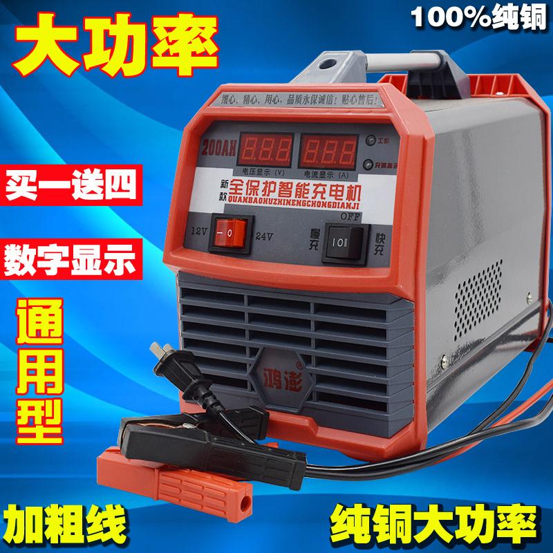 纯铜汽车电瓶充电器12V24V通用全自动智能脉冲大功率蓄电池充电机