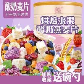 酸奶果粒即食代餐水果坚果泡燕麦片