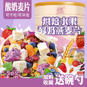酸奶果粒麦片即食冲饮代餐 水果坚果泡奶燕麦片早餐速食懒人食品