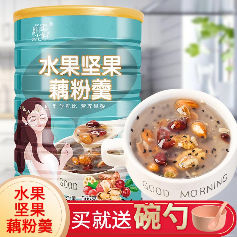奇亚籽水果藕粉羹营养早餐代餐坚果