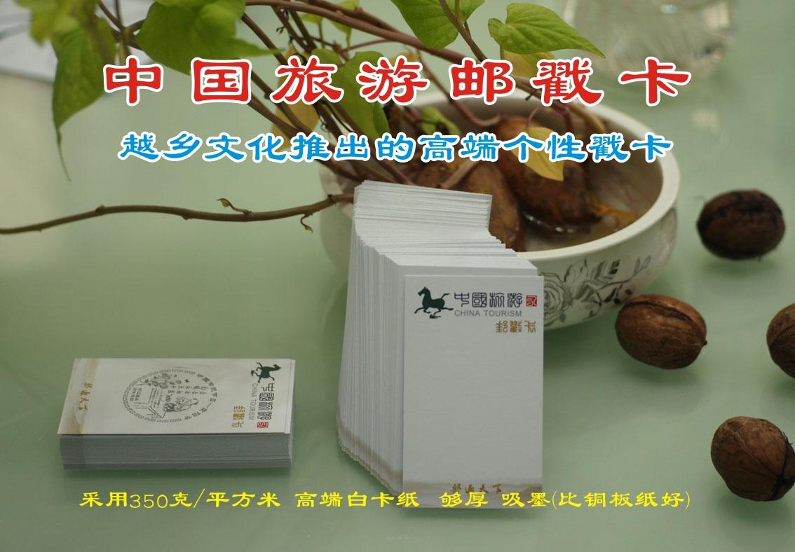 Китайская почта белый Почтовая марка China Travel 350g белый Большинство карт новая коллекция Почта весь день низ