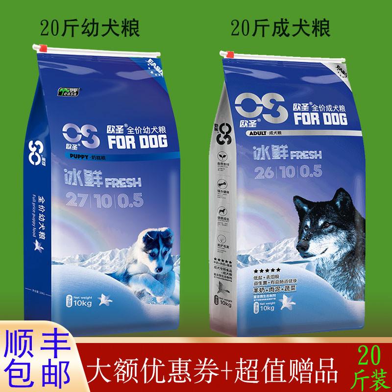 【天猫】欧圣狗粮10kg成犬幼犬金毛哈士奇萨摩耶拉不拉通用型20斤