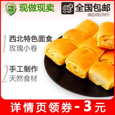 玫瑰小卷早餐点心素食零食甘肃馍馍特产烤馍金昌双湾高氏臻心食品