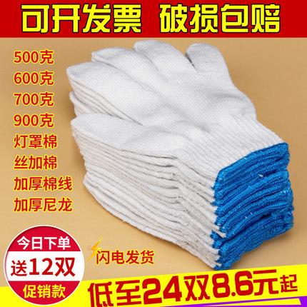 手套劳保耐磨加厚棉线手套干活白色尼龙手套工作劳动纯棉纱线手套