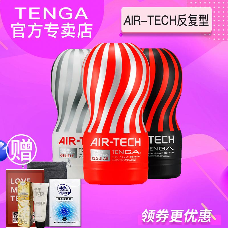 日本进口TENGA飞机杯男用自卫慰杯情趣成人撸工具性用品