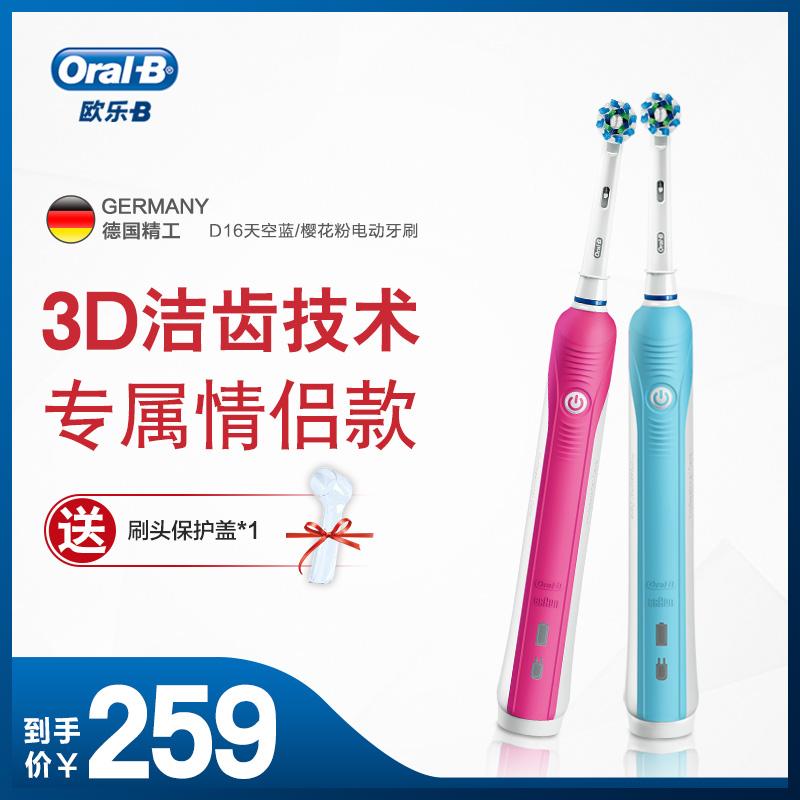OralB/欧乐B电动牙刷D16 成人充电式声波旋转清洁3D软毛德国进口