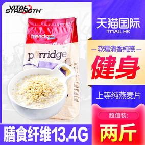 进口纯早餐即食无糖脱脂代餐燕麦片