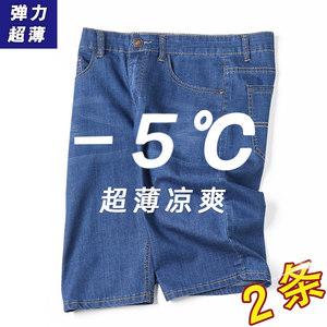 夏季薄款男士牛仔短裤男宽松五分休闲中年爸爸外穿马裤子七分中裤