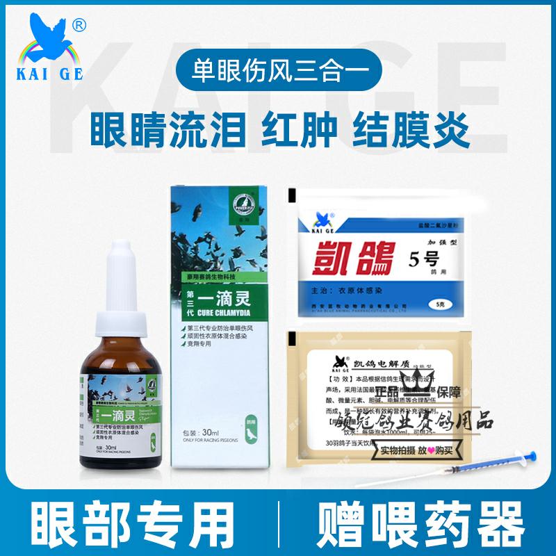 Parrot single eye cold bird reserve medicine carrier pigeon eye tears eye disease Kaige No.5 No.5 yidiling