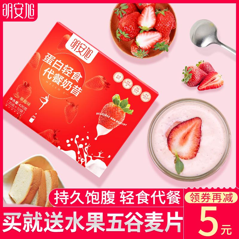 明安旭 草莓味轻食蛋白代餐奶昔 营养饱腹冲饮即食果蔬膳食纤维粉,可领取30元天猫优惠券