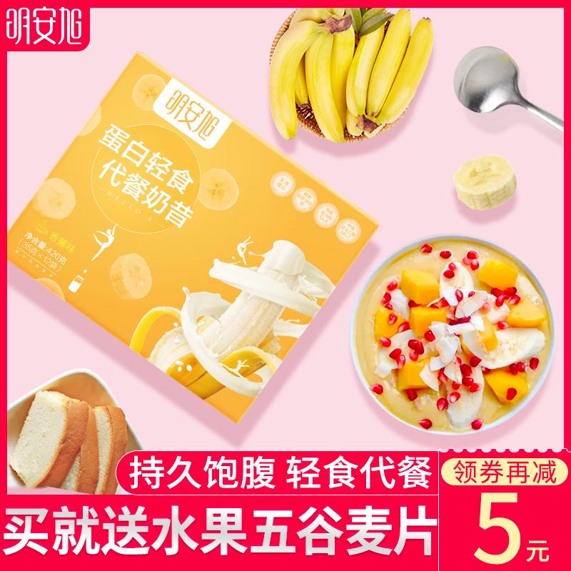 明安旭 香蕉味轻食蛋白代餐奶昔 营养饱腹冲饮即食果蔬膳食纤维粉,可领取30元天猫优惠券