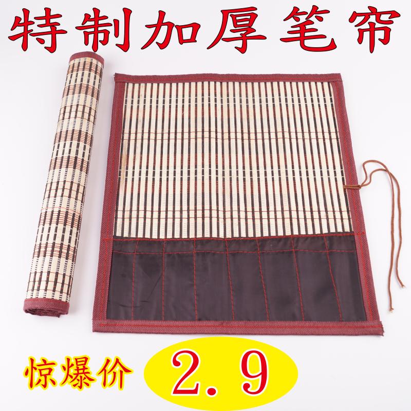 Традиционная китайская живопись карандаш занавес кисть карандаш бамбук занавес сын объем мешок кисть объем занавес наряд релиз кисть кисть хранение