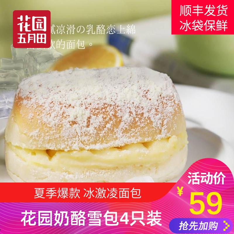夏季推荐冰面包 花园五月田奶酪雪包4只装花园饼屋网红奶酪包零食