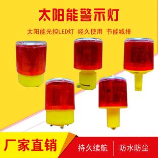 太阳能光控LED警示频闪障碍灯交通安全爆闪信号灯施工夜间闪烁灯
