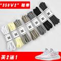 阿迪yeeyz椰子350v2 冰蓝 黄油 灰橙圆黑白原装750跑步运动鞋鞋带
