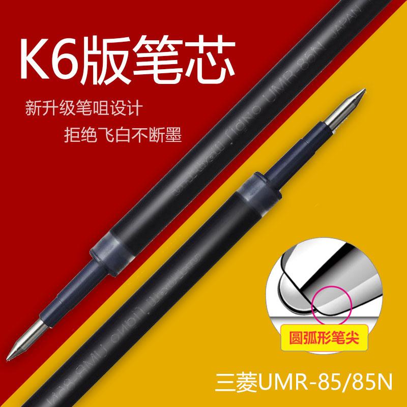 日本UNI三菱水笔芯UMR-85/85N K6版中性笔芯UMN-155/105/152/207