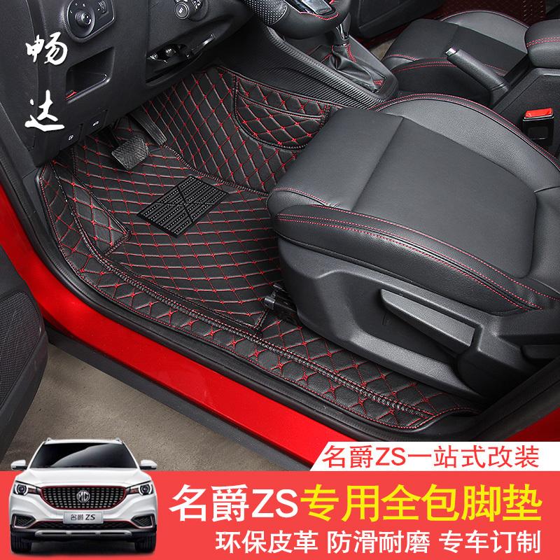 名爵zs腳墊 全包圍 MGZS專用改裝腳墊 皮革地墊 專車專用