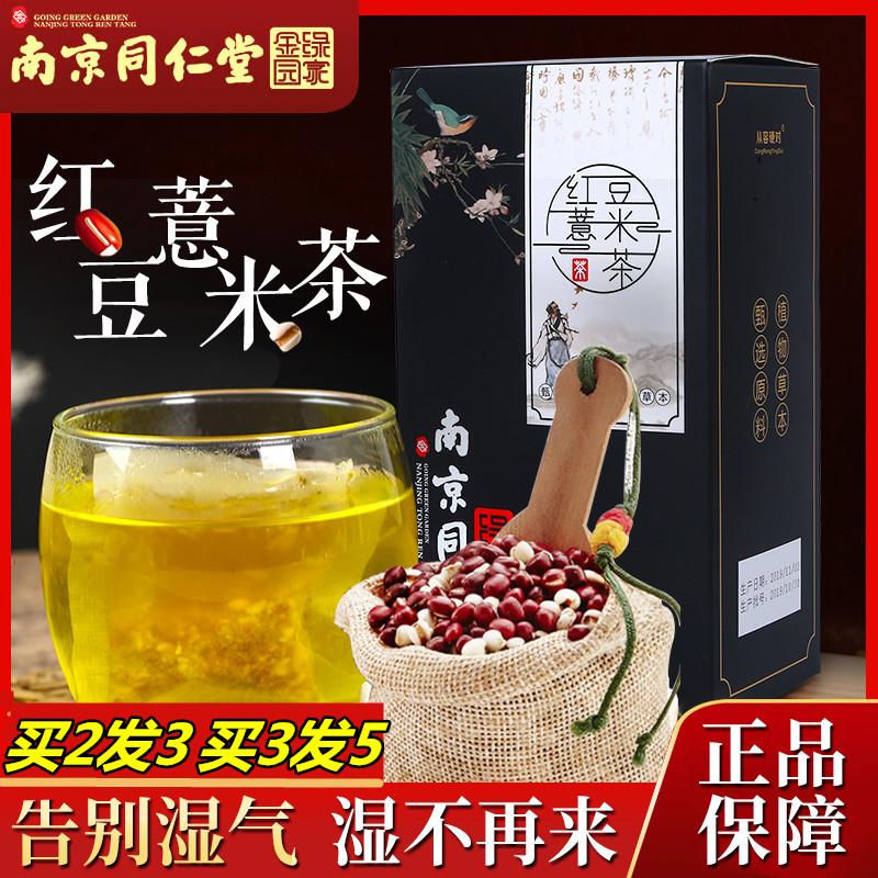红豆薏米茶同仁堂正品薏仁茶祛湿茶
