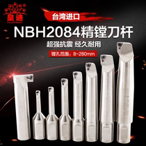 Taiwan import fine-tuning precision boring knife rod NBH2084 boring cutter bar boring cutter non-standard lengthening boring cutter rod SBJ knife rod