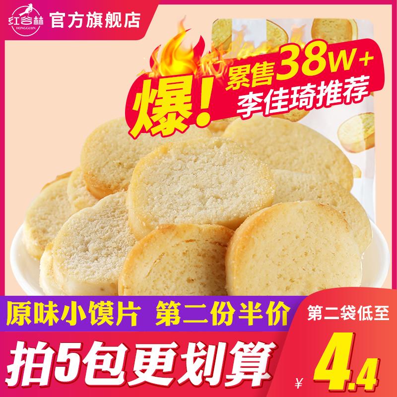红谷林小馍片馒头片烤香馍片原味小馍丁烤馍早餐饼干女生休闲零食