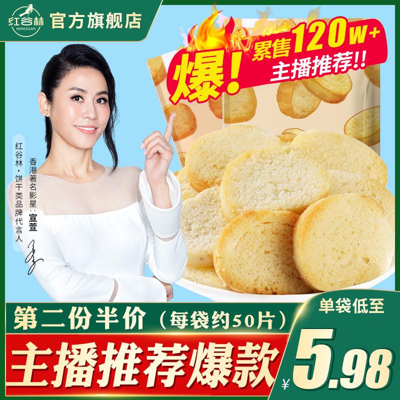 【宣萱代言】红谷林小原味早餐饼干