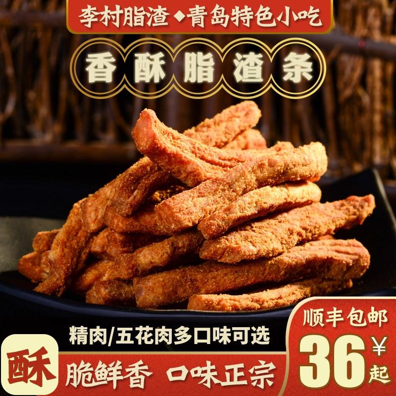 酥脆猪油渣抖音东北炸三样 猪油渣网红零食小时候喜欢的温州小