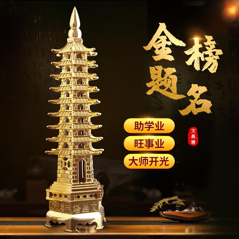 Статуэтки башни Вэньчан Артикул 606761909304