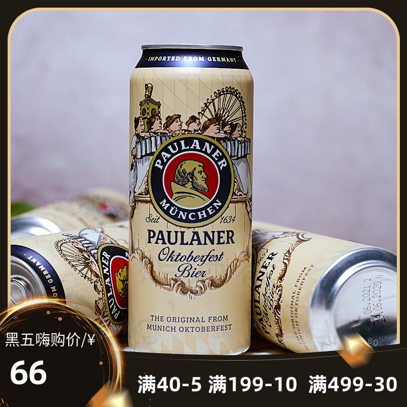 【限量】德国进口 柏龙/保拉纳十月啤酒节啤酒 5听装500ml尝鲜